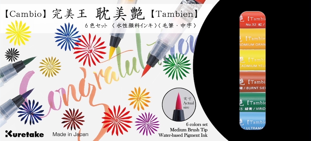 Zig Kuretake CAMBIO TAMBIEN Medium Brush Tip Pens SET 6VA zoom image